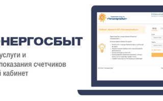 Читаэнергосбыт: регистрация личного кабинета, вход, функционал