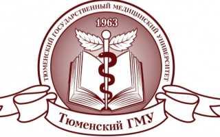 ТюмГМУ: регистрация и возможности личного кабинета