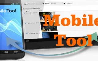 Личный кабинет MobileTool: регистрация и вход в сервис