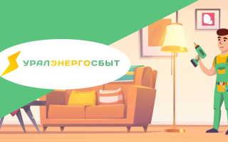 Как пройти регистрацию и войти в личный кабинет Уралэнергосбыта с помощью официального сайта