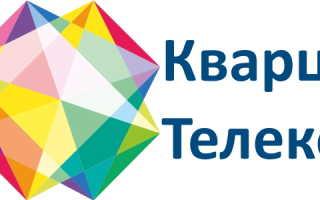 Регистрация и вход в личный кабинет Кварц Телеком