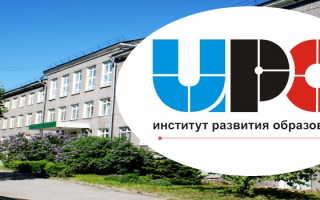 ОГАУ «Институт Развития Образования»: создание личного кабинета