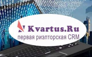 Квартус: регистрация личного кабинета, вход, функционал