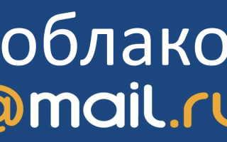 Как войти в личный кабинет Облако mail.ru: алгоритм авторизации, преимущества аккаунта