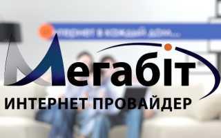 Регистрация и вход в личный кабинет Мегабит
