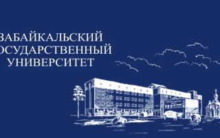 Оформление личного кабинета на сайте Забайкальского государственного университета
