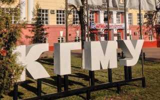 КГМУ – регистрация на портале дистанционного образования, вход в личный кабинет