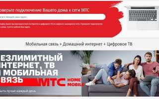 Управление домашним интернетом в личном кабинете МТС
