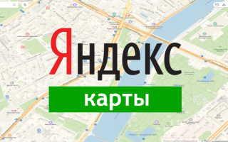 Яндекс.Карты: регистрация и возможности личного кабинета
