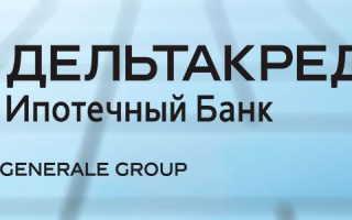 Как зарегистрировать личный кабинет в банке ДельтаКредит