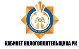 Регистрация и вход в личный кабинет Salyk.kz