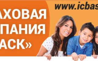 БАСК – пошаговая регистрация и авторизация в личном кабинете