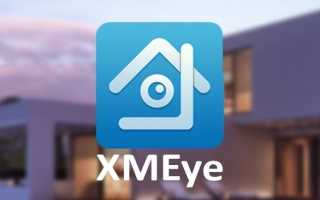 Вход в личный кабинет Xmeye.net: пошаговая инструкция, функции аккаунта