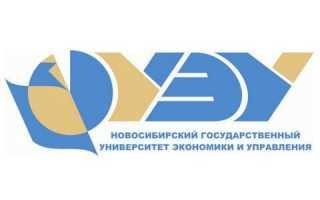 Регистрация и вход в личный кабинет НГУЭУ