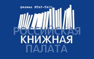 Российская книжная палата: регистрация личного кабинета, вход, функционал