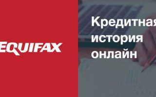 Личный кабинет Эквифакс: регистрация, идентификация и использование