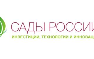 НПО «Сады России». Вход в личный кабинет
