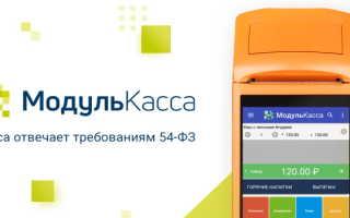 Личная страница на «Модуль касса»: регистрация