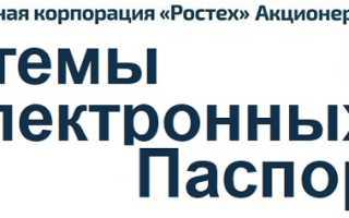 Система электронных паспортов транспортных средств: регистрация и вход в личный кабинет