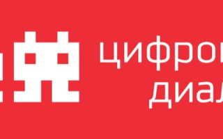 Компания «Цифровой диалог»: регистрация и возможности личного кабинета