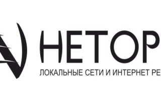 Регистрация и вход в личный кабинет провайдера Неторн