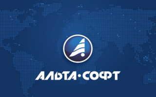Личный кабинет Альта-Софт: регистрация, авторизация и использование функций