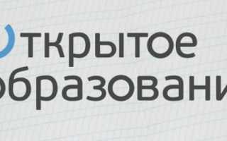 Личный кабинет на сайте Открытое образование: правила регистрации, возможности аккаунта