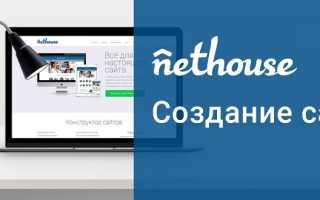 Личный кабинет Нетхаус: вход, регистрация, функционал