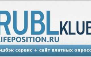 Как войти в личный кабинет Рубльклуб