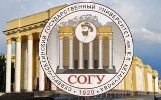Личный кабинет для абитуриентов, студентов и сотрудников СОГУ: регистрация и вход