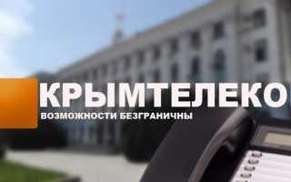 Регистрация и вход в личный кабинет Крымтелеком