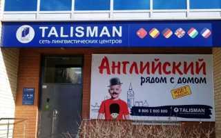 Талисман – регистрация и вход в личный кабинет