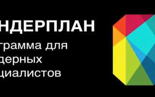 Тендерплан: регистрация и вход в личный кабинет на официальном сайте