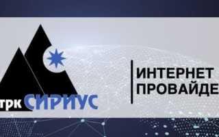 Личный кабинет Сириус: регистрация и вход для клиентов
