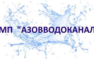 Азовводоканал – регистрация и вход в личный кабинет