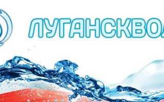 «Лугансквода». Регистрация на сайте регионального поставщика воды