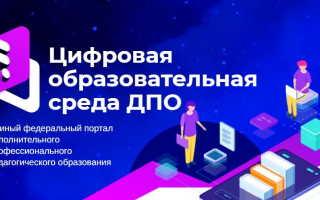 Dppo.edu.ru: личный кабинет и вход в него