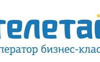 Сотовый оператор «Телетай» – как пользоваться личным кабинетом