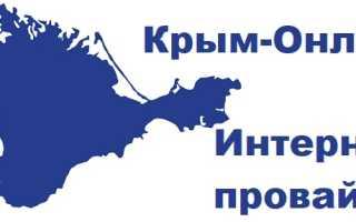 Регистрация и функционал личного кабинета Крым Онлайн