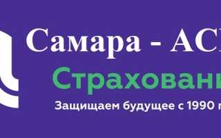 Самара-АСКО: вход и регистрация личного кабинета