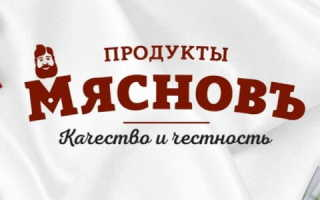Программа лояльности торговой сети Мяснов – регистрация покупателя, вход в личный кабинет