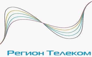 Регион телеком: интернет и ТВ провайдер в Иркутске