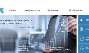 Личный кабинет негосударственного пенсионного фонда Газфонд
