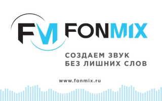 Фонмикс: регистрация личного кабинета, вход, функционал