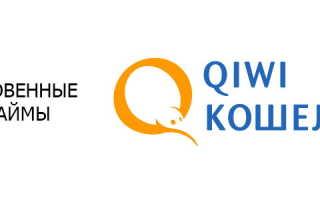 Личный кабинет Киви Займ: регистрация и вход