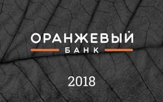 Регистрация личного кабинета на сайте банка Оранжевый