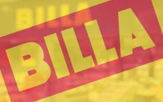 Личный кабинет Билла: регистрация, авторизация и особенности использования