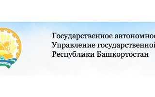 Госэкспертиза РБ – правила регистрации личного кабинета