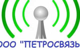 Петросвязь: регистрация личного кабинета, вход, функционал