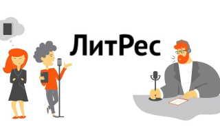 Личный кабинет ЛитРес: регистрация и использование